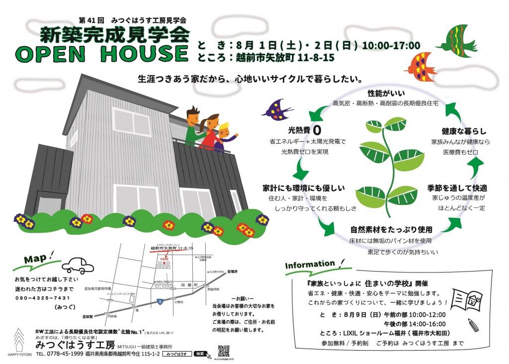 8月1日(土)・2日(日)   新築完成見学会開催  越前市 矢放町 S様邸