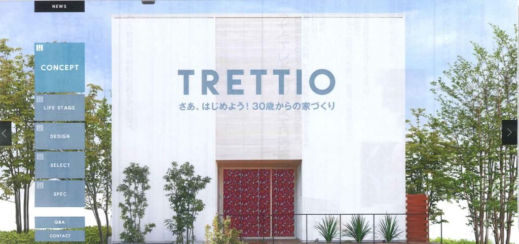 北欧のエッセンス光る『TRETTIO』(トレッティオ)公式ホームページ