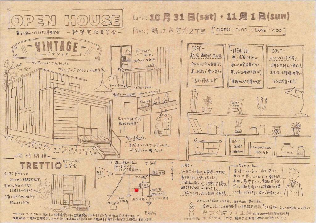 10月31日(土)・11月1日(日)『新築完成見学会』&『モデルハウスTRETTIO見学会』
