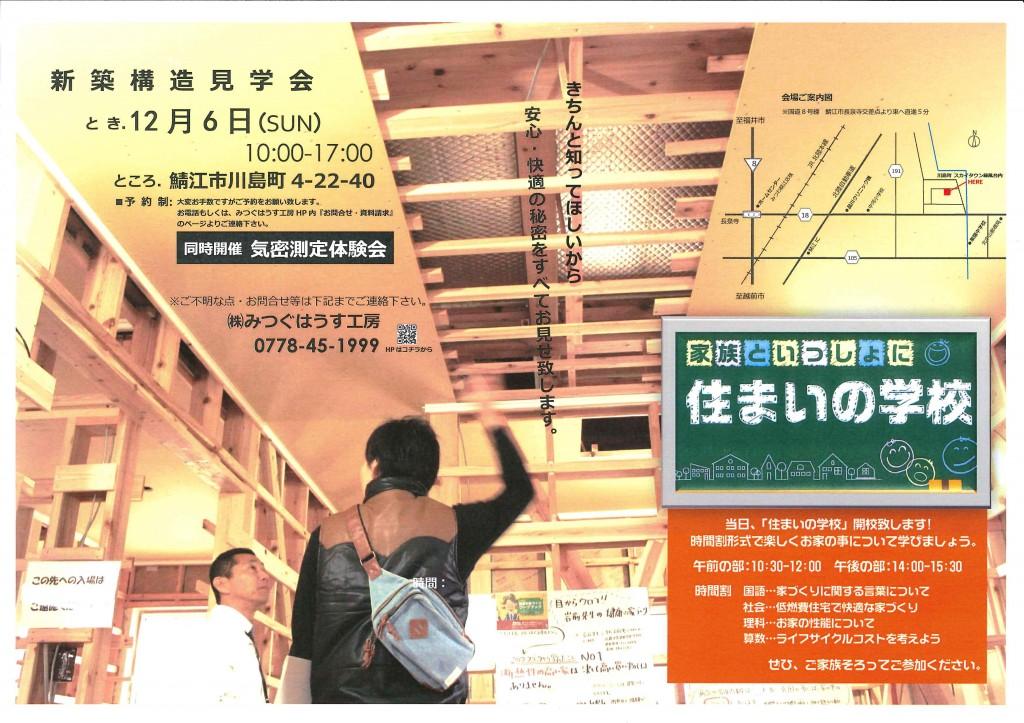 12月6日(日) 『新築構造見学会』&『住まいの学校』を開催致します。