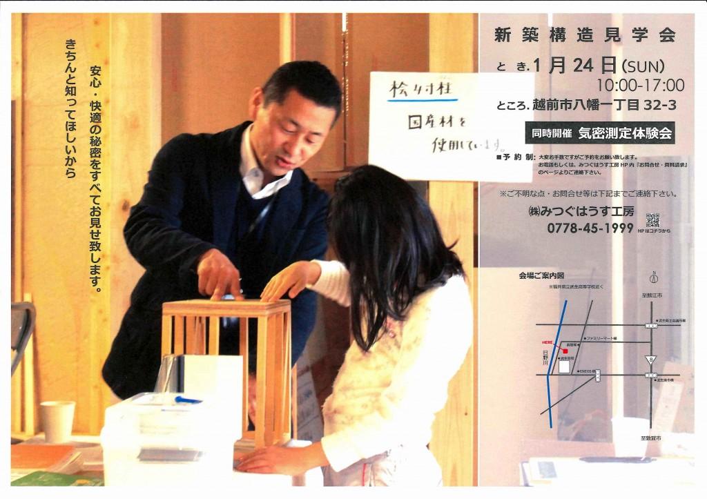 1月24日(日) 越前市 八幡町にて『新築構造見学会』を開催致します。