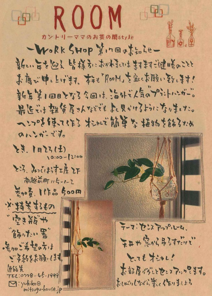 """1月23日(土) 第17回Workshop""""ROOM""""のご案内"""