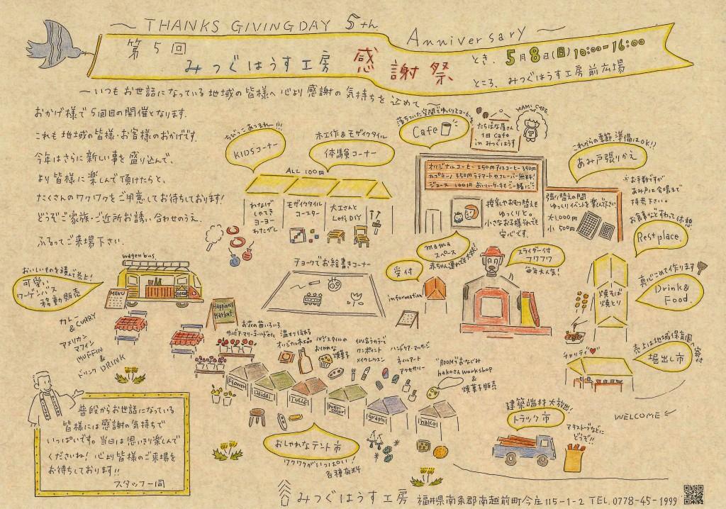 5月8日はみつぐはうす工房『感謝祭』!!!