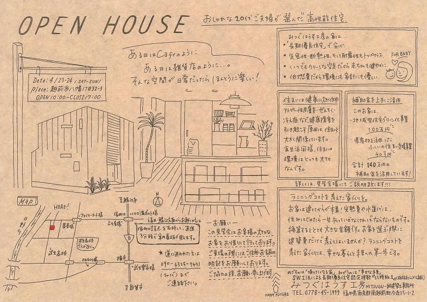 4月23-24日 越前市八幡1丁目にて OPEN HOUSE