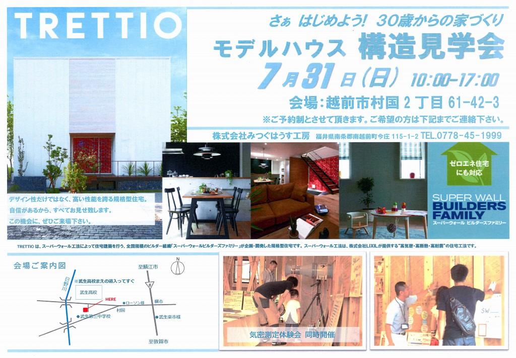 7/31  モデルハウス『TRETTIO』構造見学会