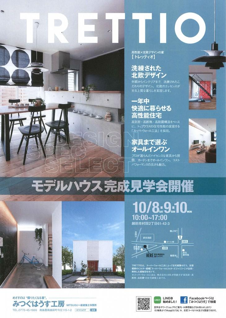10/8・9・10 越前市村国 モデルハウス『TRETTIO』 OPEN HOUSE!