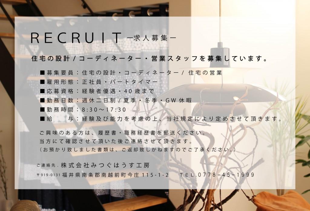 -RECRUIT- 求人募集案内