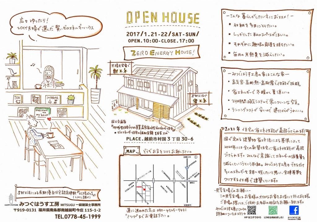 1/21-22  越前市 村国3丁目にて OPEN HOUSE
