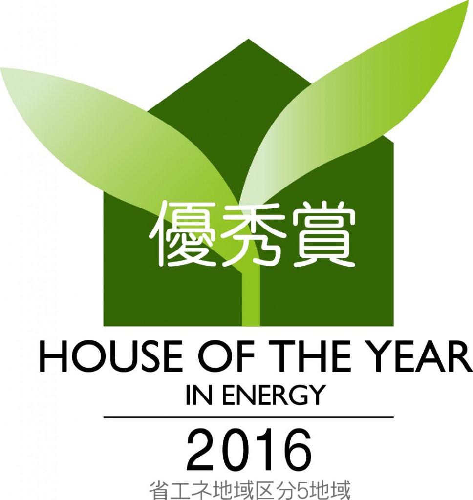 みつぐはうす工房は『ネット・ゼロ・エネルギー・ハウス支援事業(ZEH)』登録ビルダーとなっております。
