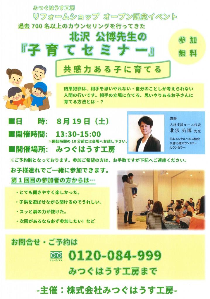 8/19  大人気セミナー 第2弾 『北沢公博先生の子育てセミナー』ご予約受付中!