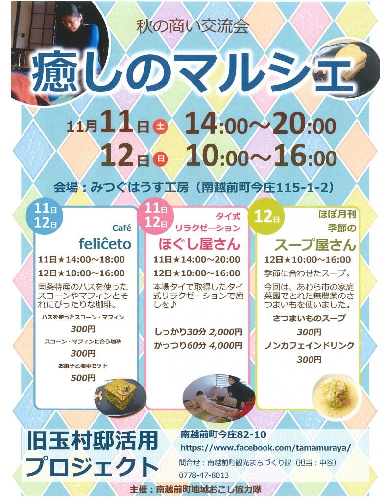 """11/11-12(土-日)  """"癒しのマルシェ""""開催"""