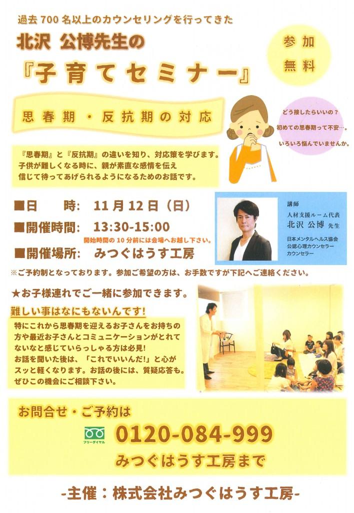 11/12(日) 子育てセミナー(参加無料) 予約受付中