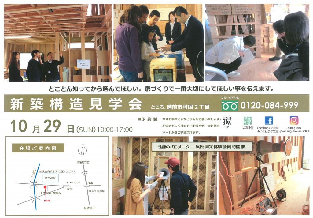 10/29(日)  越前市村国2丁目にて 『新築構造見学会』