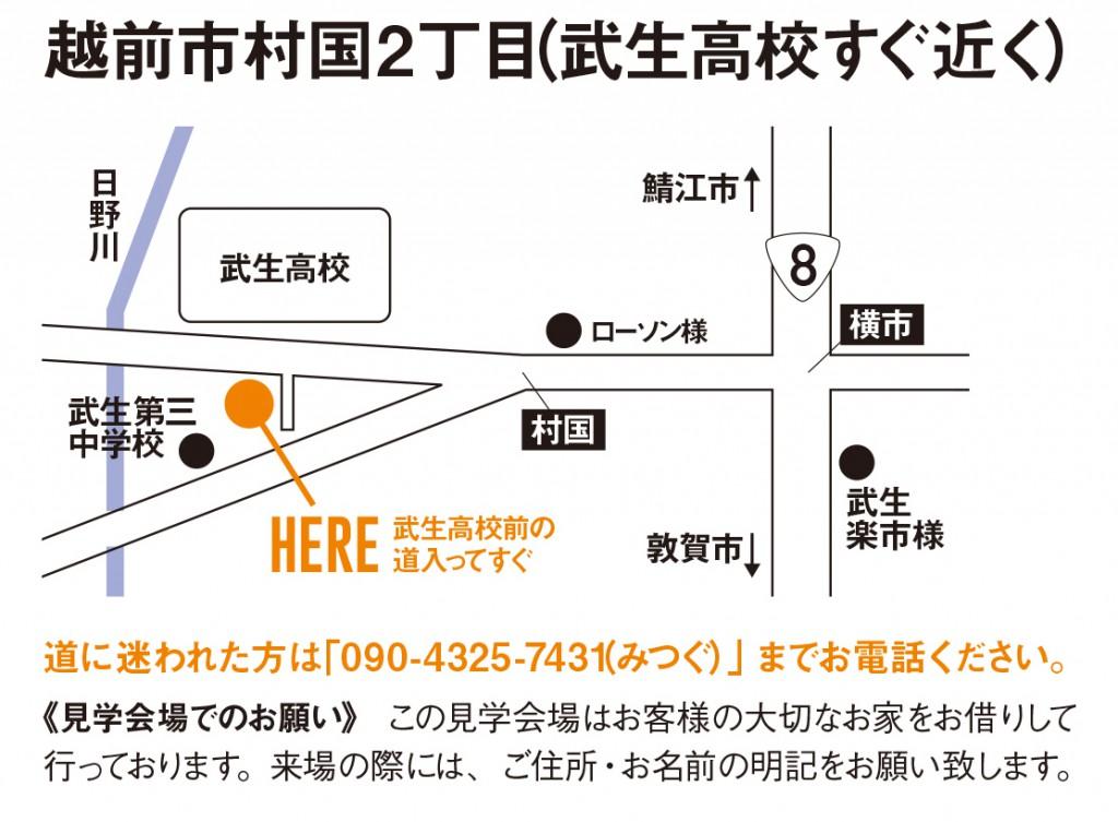 2/3-4 (土-日) 越前市 村国2丁目にて『新築完成見学会』