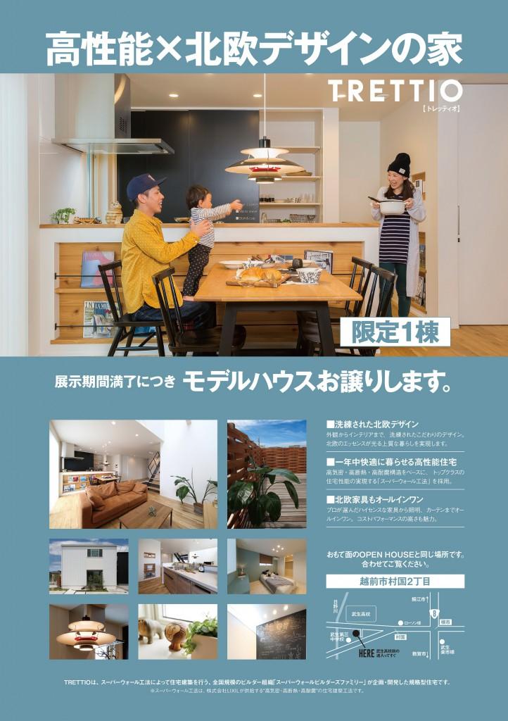 2/3-4(土-日) 限定1棟 モデルハウス販売会
