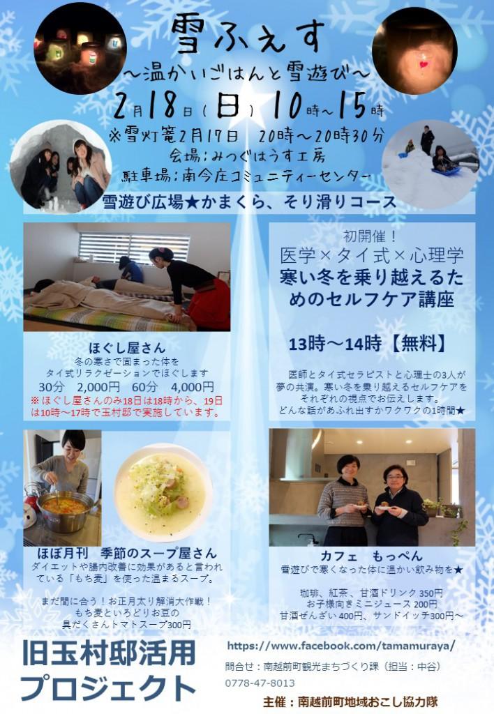 2/18(日)『雪ふぇす』のご案内
