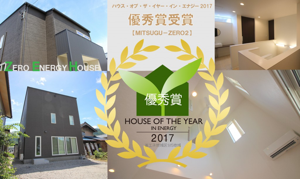 HOUSE OF THE YEAR IN ENERGY 2017 優秀賞受賞!