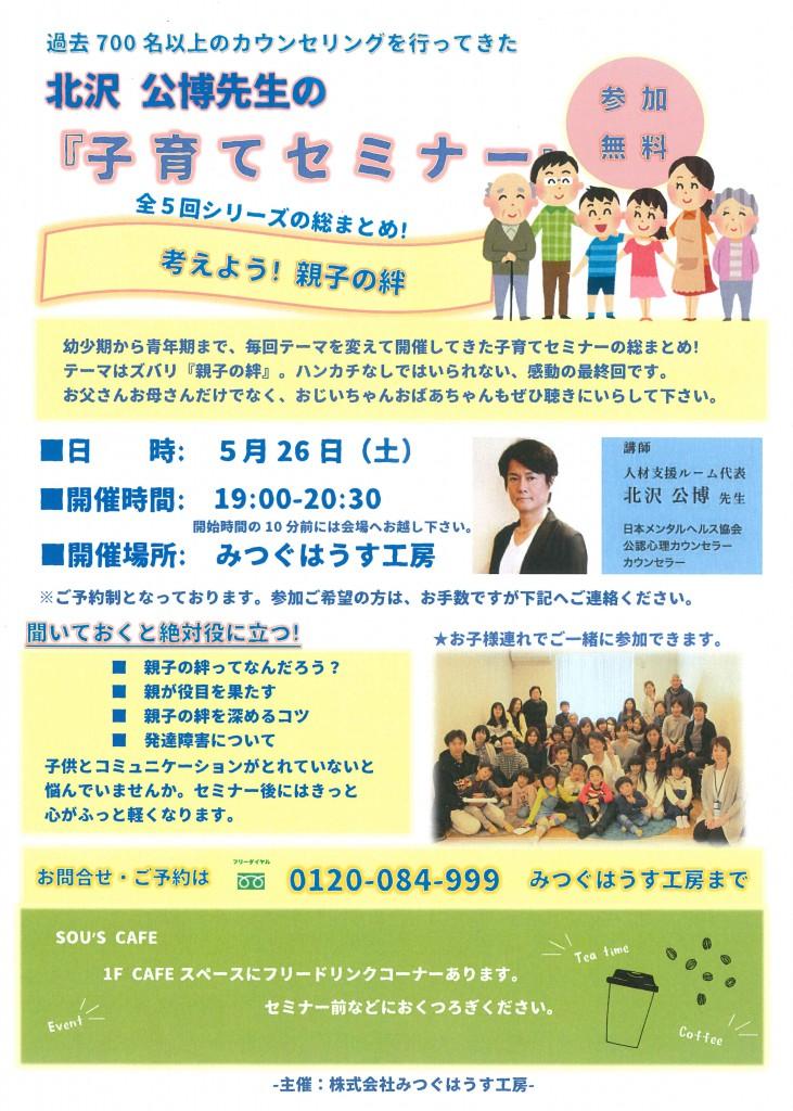 5/26(日)19:00- 人気カウンセラーによる子育てセミナー 『考えよう!親子の絆』 ご予約受付中