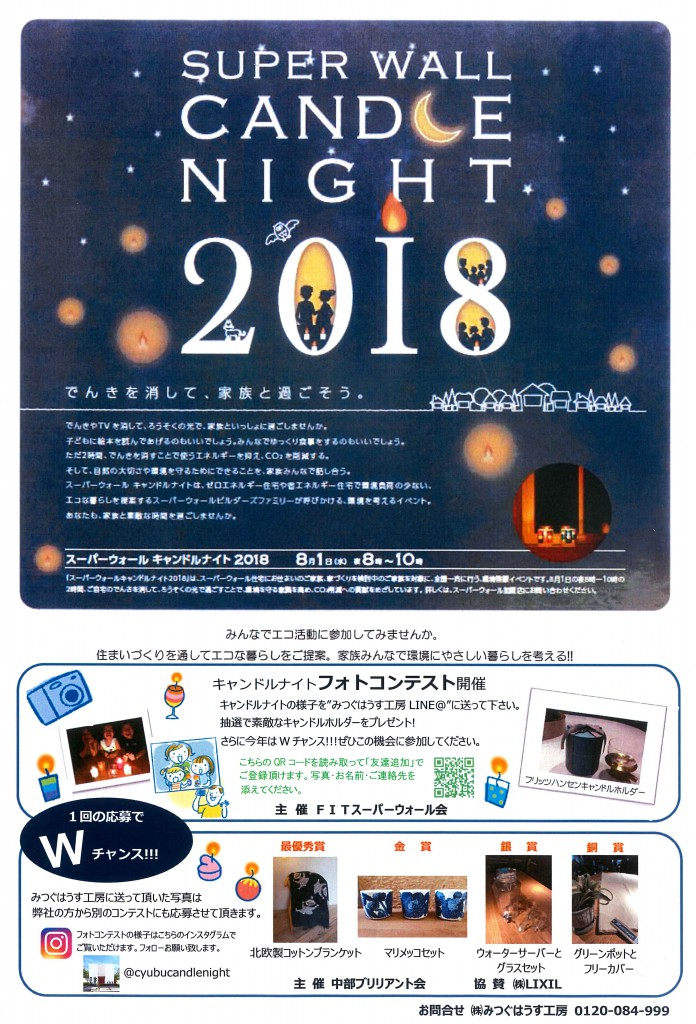 ★SUPER WALL CANDLE NIGHT 2018★