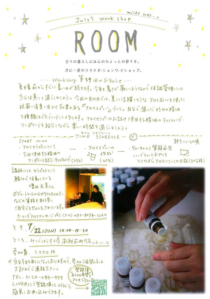 """7月22日(日)Work shop""""ROOM""""ご予約受付中『夏にピッタリ!アロマスプレーづくり』"""