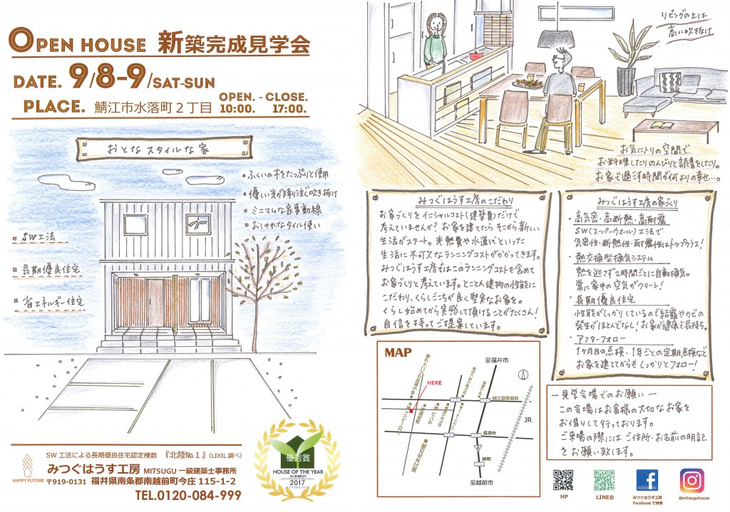 9/8-9(土-日) 鯖江市 水落町にて 『予約制 新築完成見学会』