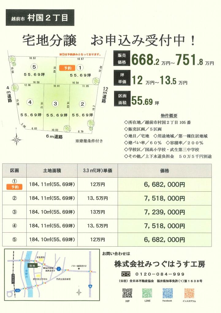越前市 村国2丁目 【宅地分譲お申込み受付中!】