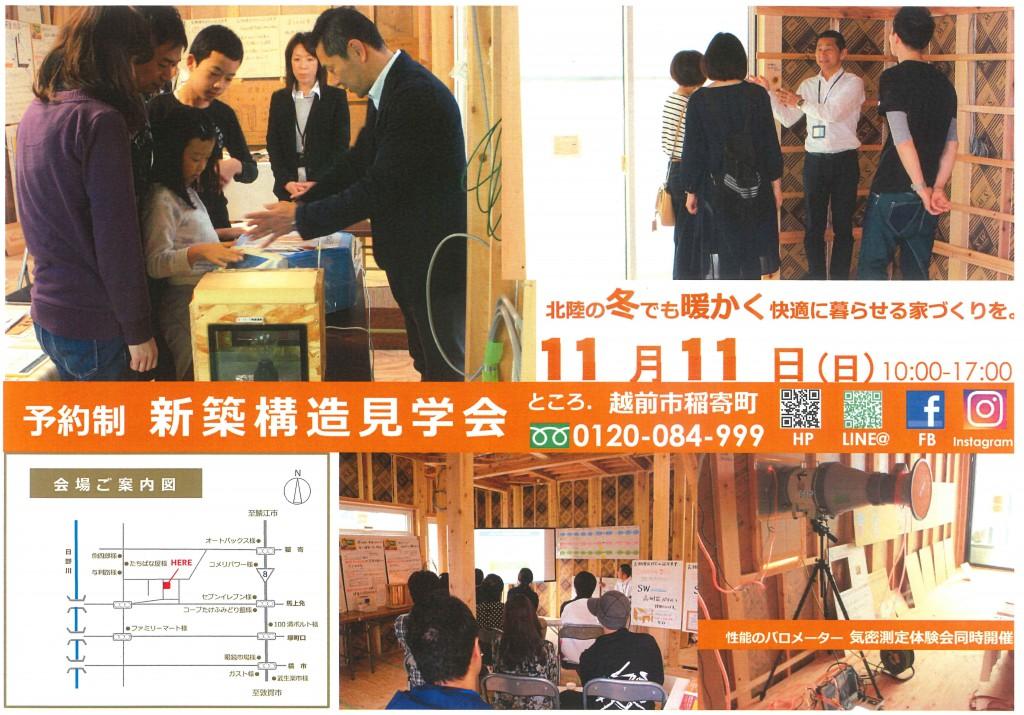 11/11(日) 越前市稲寄町にて『予約制 新築構造見学会』