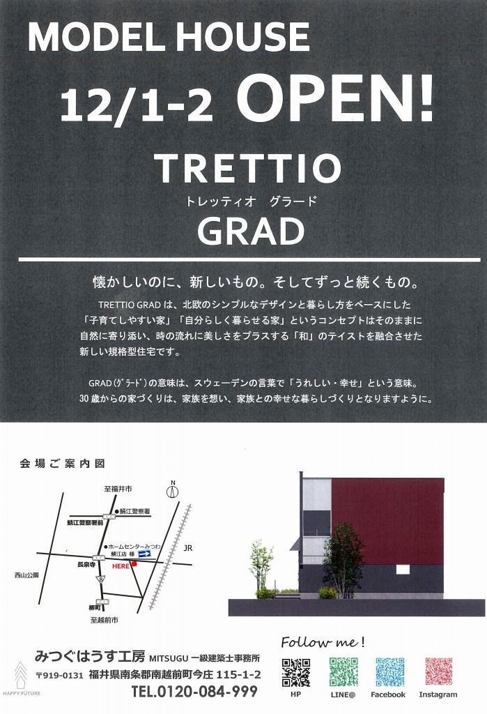 12/1-2(土-日)鯖江市長泉寺町 モデルハウスOPEN!!!