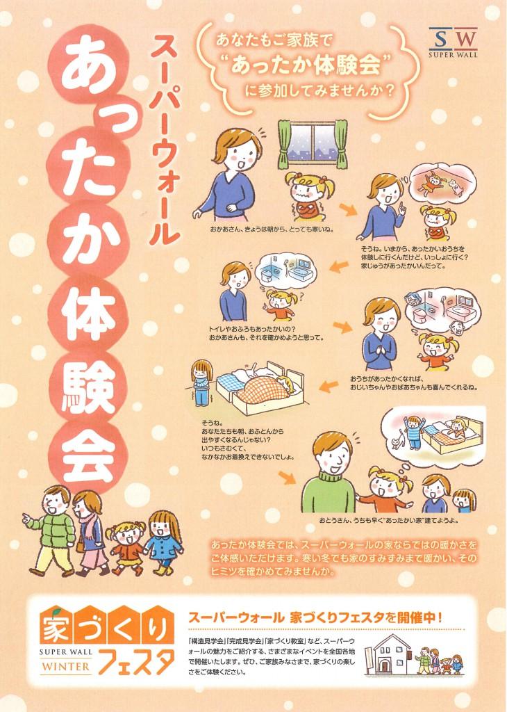 12/1〜3/31 あったか体験会開催中!
