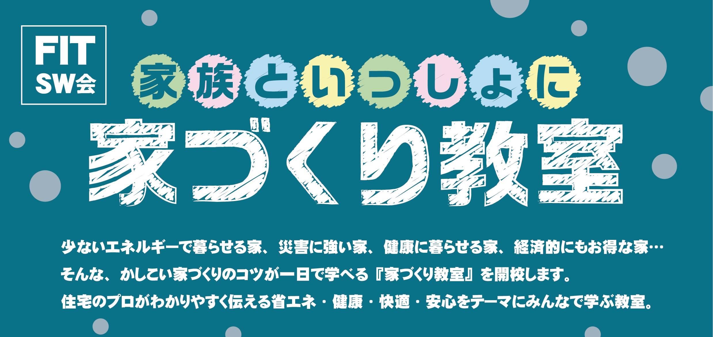 【福井市大和田】家族といっしょに家づくり教室
