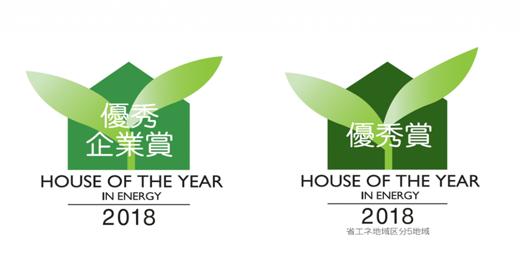 HOUSE OF THE YEAR IN ENERGY 2018 優秀賞受賞!!